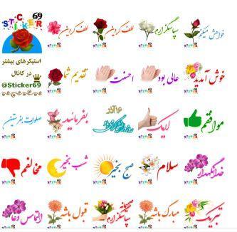 استیکر گل متن دار فارسی