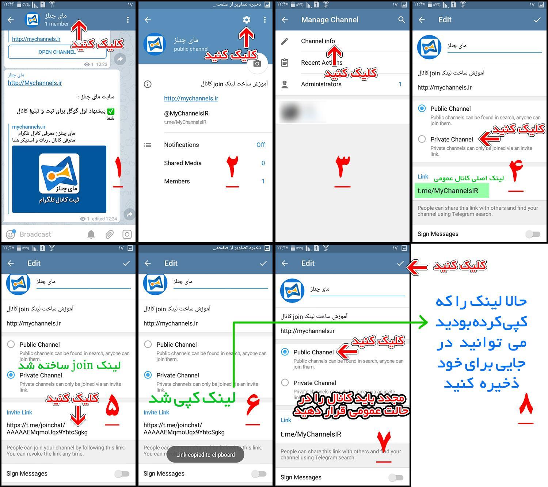 آموزش ساخت لینک جوین برای کانال تلگرام با گوشی اندروید
