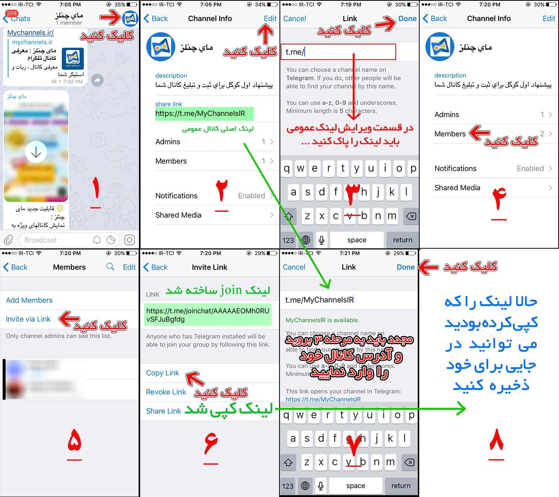 آموزش ساخت لینک جوین برای کانال تلگرام با آیفون ios