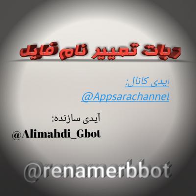 ربات تغییر نام فایل