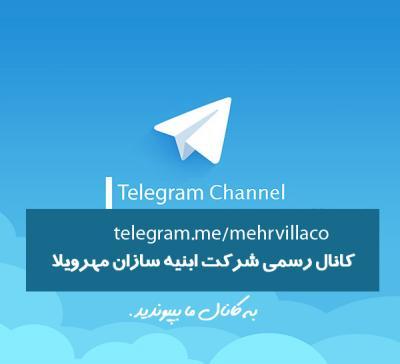 کانال ویلاهای پیش ساخته LSF