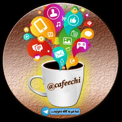 کانال cafeechi