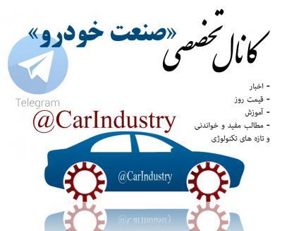 کانال تخصصي صنعت خودرو