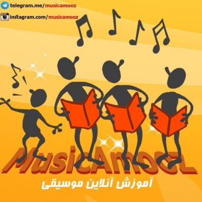 کانال آموزش آنلاین موسیقی