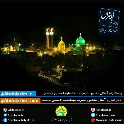 کانال حرم حضرت عبدالعظيم ع