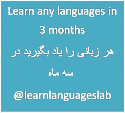 کانال آموزش زبان های زنده