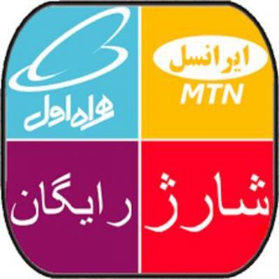 کانال شارژ رایگان ایرانسل