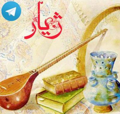 کانال ژیار کرمانج