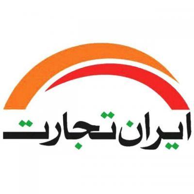 کانال کانال ایران تجارت