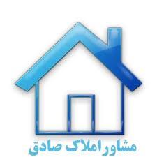 کانال مشاوراملاک صادق