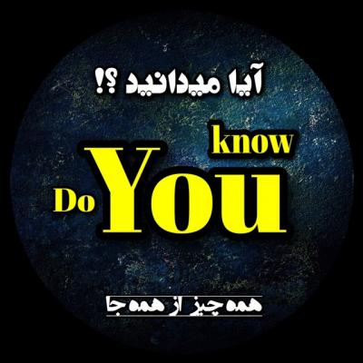 کانال ‌ DO YOU KNOW | مجله