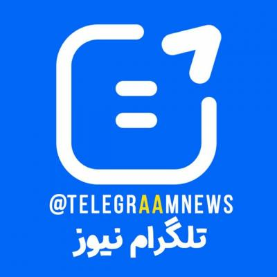 کانال تلگرام نیوز