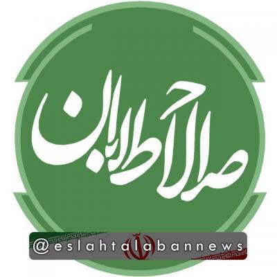 کانال ESLAHTALABAN-NEWS