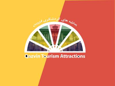 کانال گردشگری قزوین,دیدنی ها