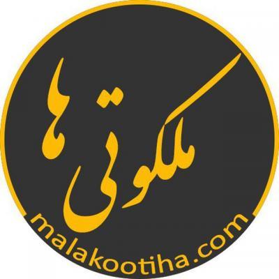 کانال تلگرام رسمی ملکوتیها