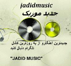 کانال جدید موزیک