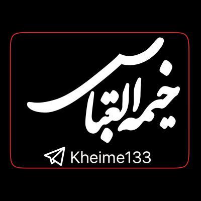 کانال هيئت خيمة العباس ع