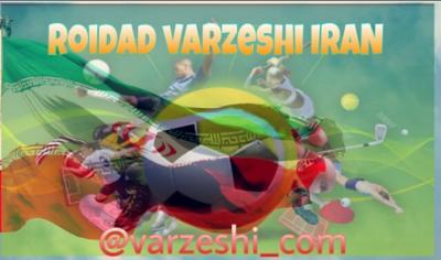 کانال roidad varzeshi IRAN
