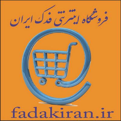 کانال فدک ايران