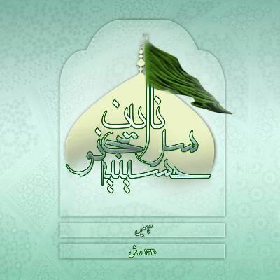 کانال عشاق الحسین