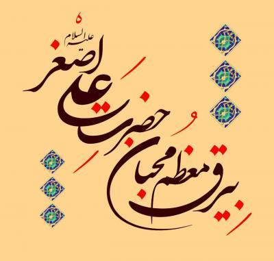 کانال محبان علی اصغر ع-کرج