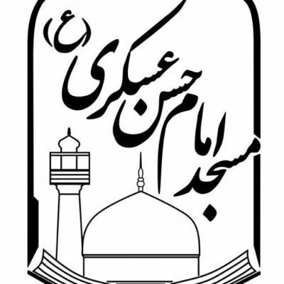 کانال امام حسن عسکری (ع)