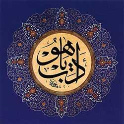 کانال کتاب های اسلامی ادبی