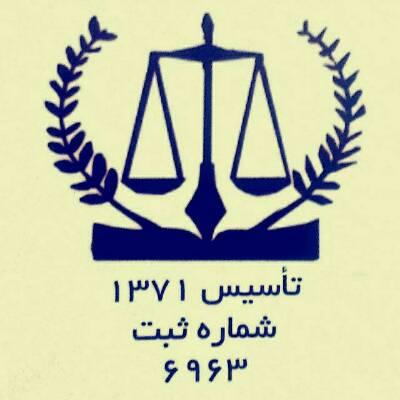 کانال موسسه دیباچه عدالت