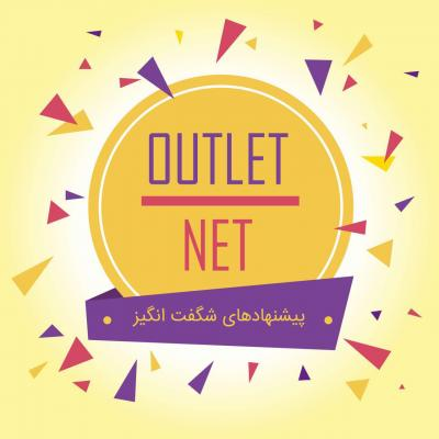 کانال Outlet Net