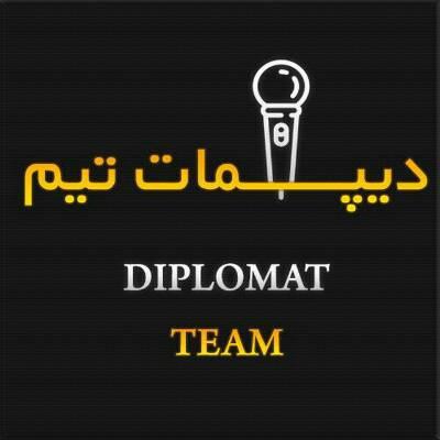 کانال دیپلمات تیم