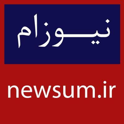 کانال خبری نیوزام