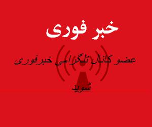 کانال خبرفوری شاهیند