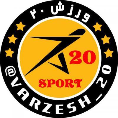 کانال ورزش20