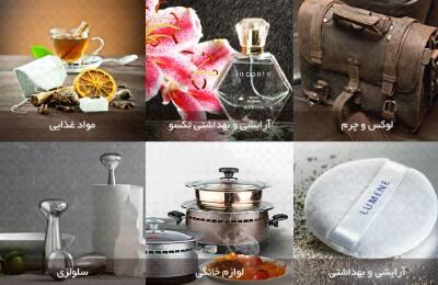 کانال فروش محصولات تکسو