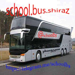 کانال school.bus.shiraz
