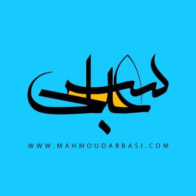 کانال محمود عباسی