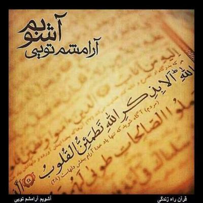 کانال قرآن راه زندگی