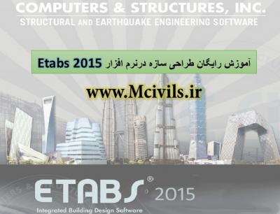 کانال آموزش Etabs 2015