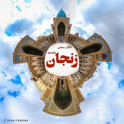 کانال شهروند زنجان