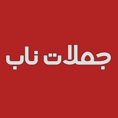 کانال جملات ناب