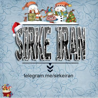 کانال سیرک ایران