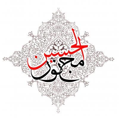 کانال مجنون الحسین ع