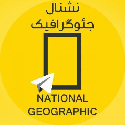 کانال نشنال جئوگرافی