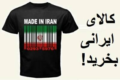 کانال تبلیغ کالاهای ایرانی