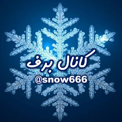 کانال موزیک و سرگرمی برف