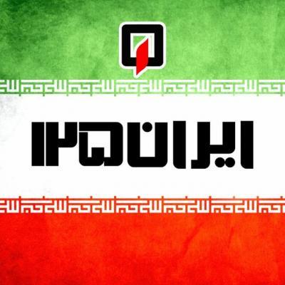 کانال 125 ایران