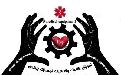 کانال مهندسی پزشکی