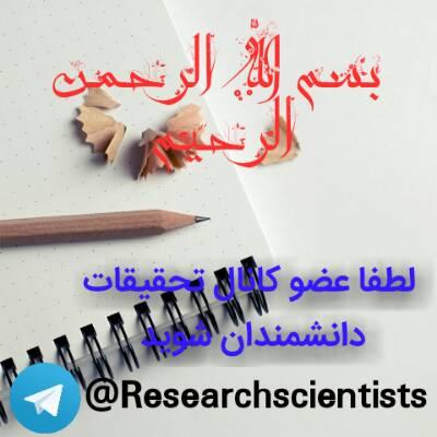 کانال تحقیقات دانشمندان