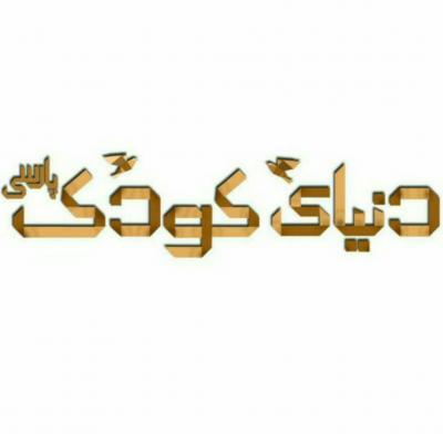 کانال دنیای کودک پارسی