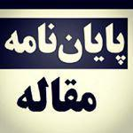 کانال موسسه راه فردا